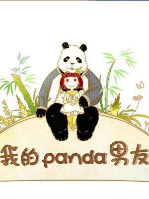我的panda男友漫画