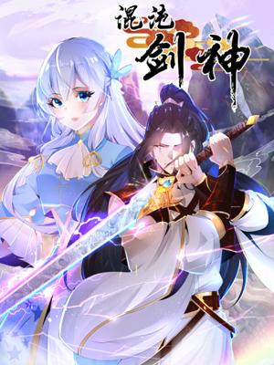 混沌剑神漫画